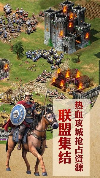 帝国征服者手游官方版最新